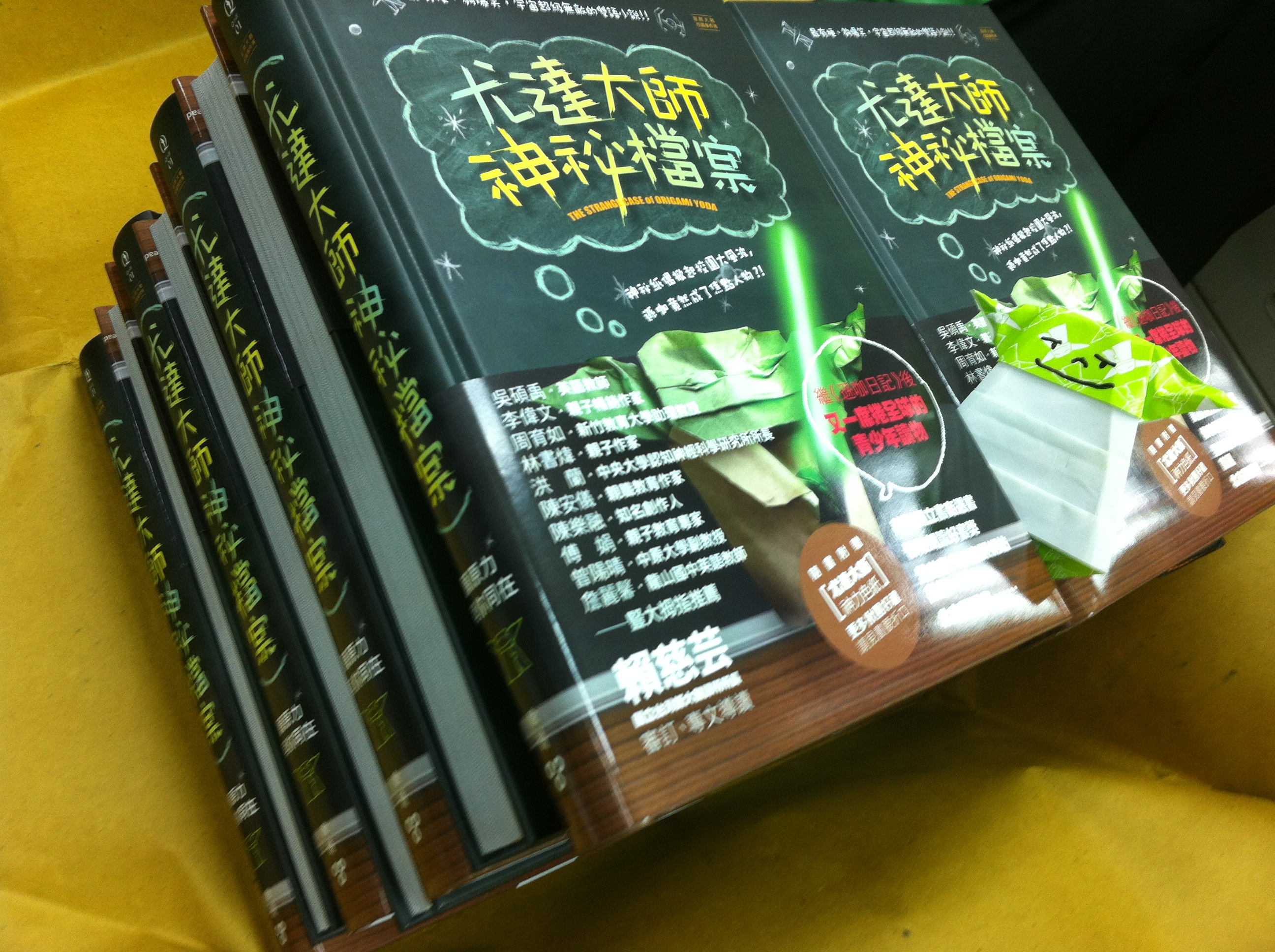 Tom Angleberger's Blog - Taiwan gets a version of Origami ... - photo#24